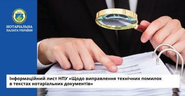 Інформаційний лист НПУ «Щодо виправлення технічних помилок в текстах нотаріальних документів»