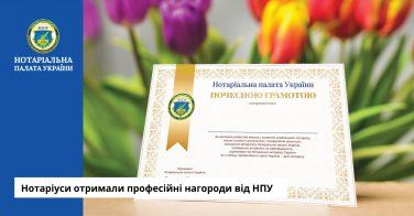 Нотаріуси отримали професійні нагороди від НПУ