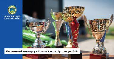 Переможці конкурсу «Кращий нотаріус року» 2019
