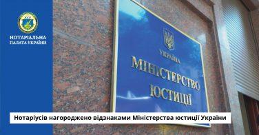 Нотаріусів нагороджено відзнаками Міністерства юстиції України