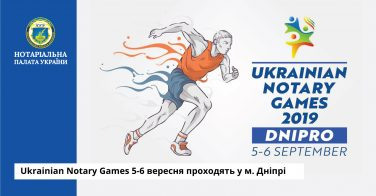 Ukrainian Notary Games 5-6 вересня проходять у м. Дніпрі