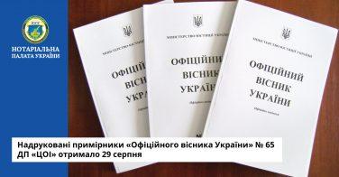 Надруковані примірники «Офіційного вісника України» № 65 ДП «ЦОІ» отримало 29 серпня