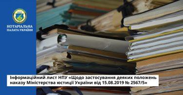Інформаційний лист НПУ «Щодо застосування деяких положень наказу Міністерства юстиції України від 15.08.2019 № 2567/5»