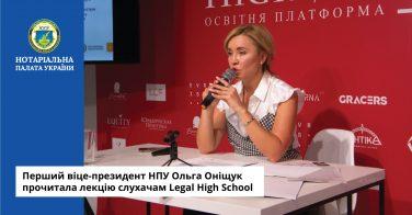 Перший віце-президент НПУ Ольга Оніщук прочитала лекцію слухачам Legal High School