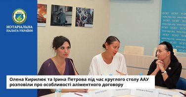 Олена Кирилюк та Ірина Петрова під час круглого столу ААУ розповіли про особливості аліментного договору