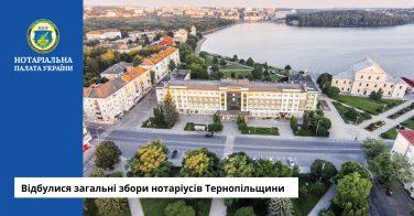 Відбулися загальні збори нотаріусів Тернопільщини