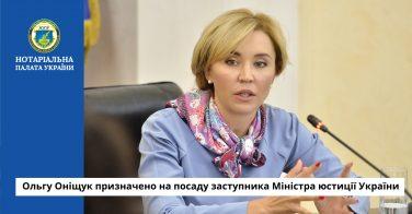 Ольгу Оніщук призначено на посаду заступника Міністра юстиції України