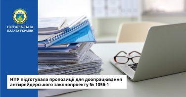 НПУ підготувала пропозиції для доопрацювання антирейдерського законопроекту № 1056-1