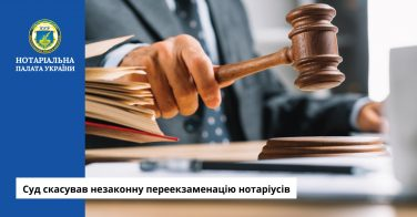 Суд скасував незаконну переекзаменацію нотаріусів