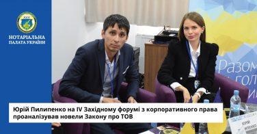 Юрій Пилипенко на IV Західному форумі з корпоративного права проаналізував новели Закону про ТОВ