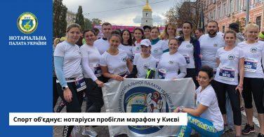 Спорт об'єднує: нотаріуси пробігли марафон у Києві