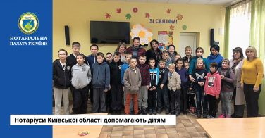 Нотаріуси Київської області допомагають дітям