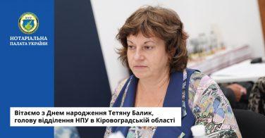 Вітаємо з Днем народження Тетяну Балик, голову відділення НПУ в Кіровоградській області