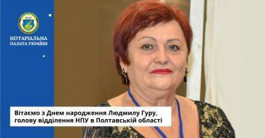 Вітаємо з Днем народження Людмилу Гуру, голову відділення НПУ в Полтавській області