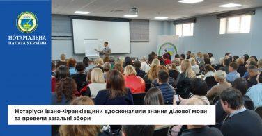 Нотаріуси Івано-Франківщини вдосконалили знання ділової мови та провели загальні збори