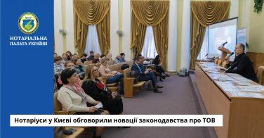 Нотаріуси у Києві обговорили новації законодавства про ТОВ
