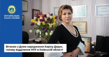 Вітаємо з Днем народження Каріну Дерун, голову відділення НПУ в Київській області
