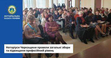 Нотаріуси Черкащини провели загальні збори та підвищили професійний рівень