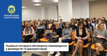 Львівські нотаріуси обговорили нововведення у діловодстві та держреєстрації