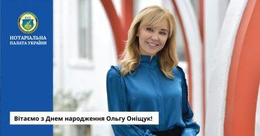 Вітаємо з Днем народження Ольгу Оніщук!