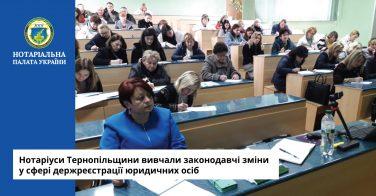 Нотаріуси Тернопільщини вивчали законодавчі зміни у сфері держреєстрації юридичних осіб