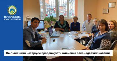 На Львівщині нотаріуси продовжують вивчення законодавчих новацій