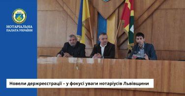 Новели держреєстрації – у фокусі уваги нотаріусів Львівщини
