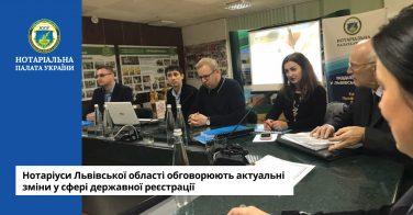 Нотаріуси Львівської області обговорюють актуальні зміни у сфері державної реєстрації