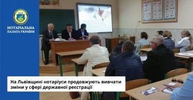 На Львівщині нотаріуси продовжують вивчати  зміни у сфері державної реєстрації