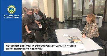 Нотаріуси Вінничини обговорили актуальні питання законодавства та практики