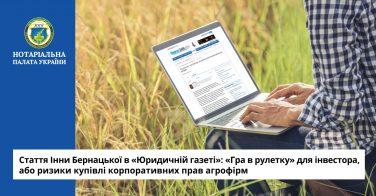 Стаття Інни Бернацької в «Юридичній газеті»: «Гра в рулетку» для інвестора, або ризики купівлі корпоративних прав агрофірм