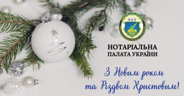 З Новим роком та Різдвом Христовим!