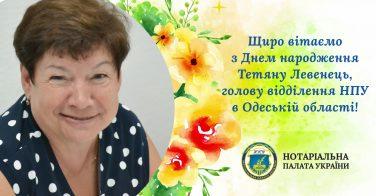 Вітаємо з днем народження Тетяну Левенець!