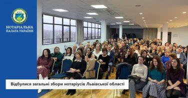 Відбулися загальні збори нотаріусів Львівської області