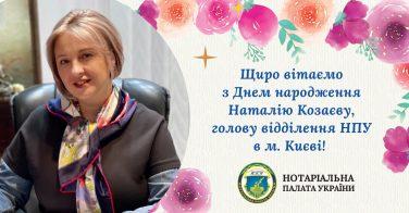Вітаємо з днем народження Наталію Козаєву!