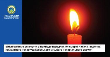 Висловлюємо співчуття з приводу передчасної смерті Наталії Гніденко, приватного нотаріуса Київського міського нотаріального округу