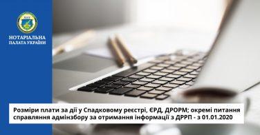 Розміри плати за дії у Спадковому реєстрі, ЄРД, ДРОРМ; окремі питання справляння адмінзбору за отримання інформації з ДРРП – з 01.01.2020