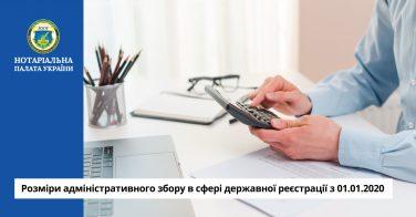 Розміри адміністративного збору в сфері державної реєстрації з 01.01.2020
