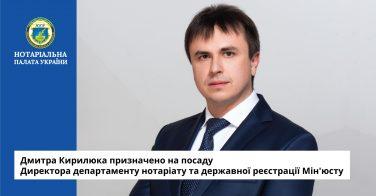 Дмитра Кирилюка призначено на посаду Директора департаменту нотаріату та державної реєстрації Мін'юсту
