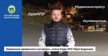 Звернення приватного нотаріуса, члена Ради НПУ Юрія Бадахова