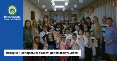 Нотаріуси Запорізької області допомагають дітям