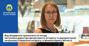 Віру Бондаренко призначено на посаду заступника директора Департаменту нотаріату та держреєстрації, начальника Управління нотаріату та фінмоніторингу Мін'юсту