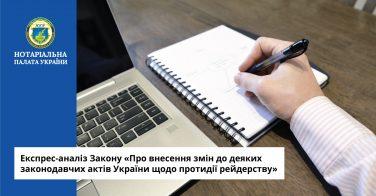 Експрес-аналіз Закону «Про внесення змін до деяких законодавчих актів України щодо протидії рейдерству»