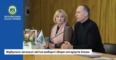 Відбулися загальні звітно-виборчі збори нотаріусів Києва