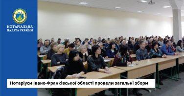 Нотаріуси Івано-Франківської області провели загальні збори