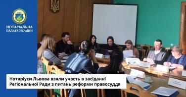 Нотаріуси Львова взяли участь в засіданні Регіональної Ради з питань реформи правосуддя