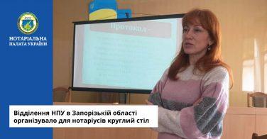 Відділення НПУ в Запорізькій області організувало для нотаріусів круглий стіл
