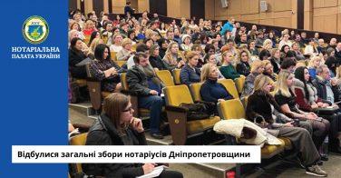 Відбулися загальні збори нотаріусів Дніпропетровщини