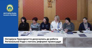 Нотаріуси Прикарпаття долучились до роботи Регіональної Ради з питань реформи правосуддя