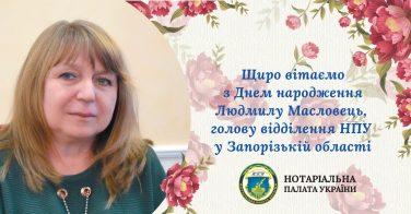Вітаємо з днем народження Людмилу Масловець!